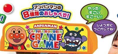 アンパンマン カプセルころりん!クレーンゲーム「音声が8種類」