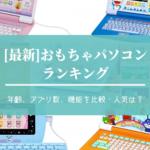 子ども用おもちゃパソコンの選び方・機能比較【おすすめランキング】