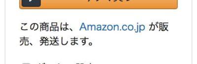 Amazon以外の店舗はクオリティに問題の恐れあり