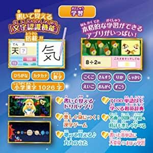 マジカルスマートノート「学習アプリ」