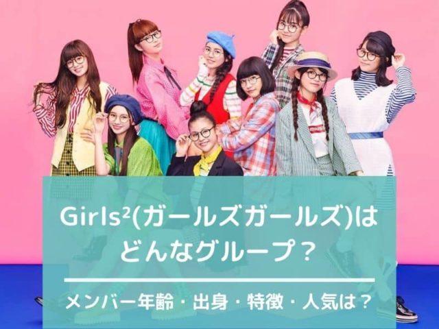 Girls²メンバー「最新プロフィール」