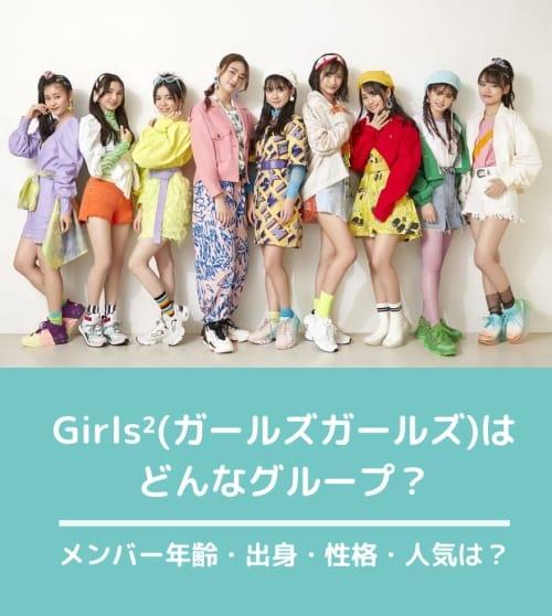 Girls²「Girls Revolution : Party Time!」
