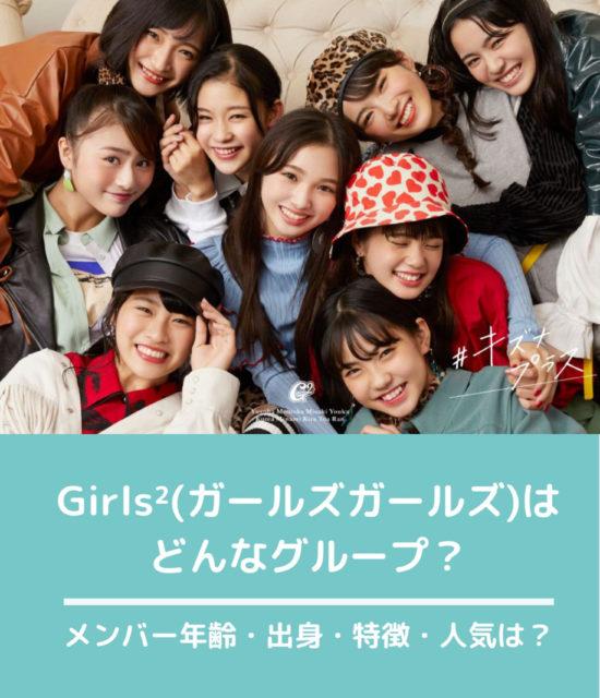 Girls²メンバープロフィール20201014