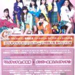 Girls2「初リリースイベント」4月13日アリオ蘇我