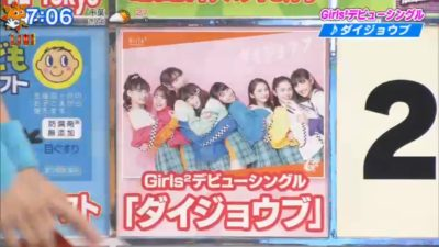 Girls²デビューシングル「ダイジョウブ」