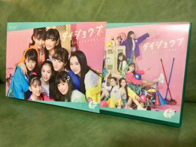 Girls2ダイジョウブ期間生産限定盤CDケース表