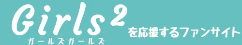 Girls2(ガールズガールズ)を応援するファンサイト