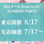 おはガールSUMER PARTY