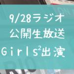 Girls²岡山アリオ倉敷公開生放送