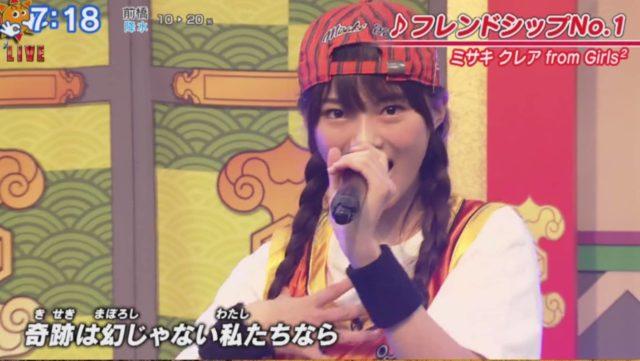 おはスタ「ミサキ・クレア from Girls2」-006