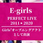 Girls2『E-girls LIVE 2011▶︎2020』に オープニングアクトとして出演