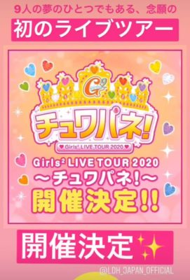Girls2ライブツアー2020「チュワパネ!」
