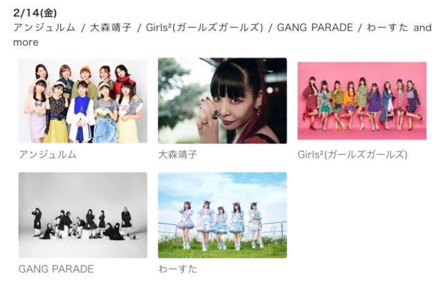 Melodix!Fes2020「Girls²出演」