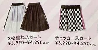 Girls²ライトオン第2弾「スカート」