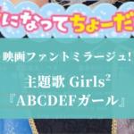 劇場版ファントミラージュ主題歌Girls2ABCDEFガール
