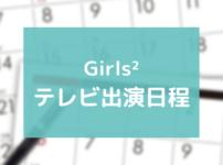 Girls2テレビ出演日程