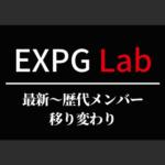 EXPG Labメンバー移り変わり