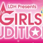 LDH THE GIRLS AUDITION2018