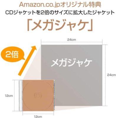 Amazon限定メガジャケ