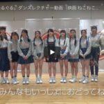 Girls²「ぐるぐる」ダンスレクチャー動画