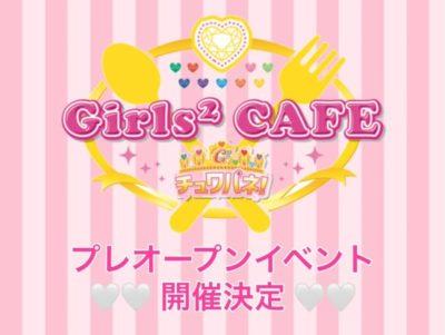 Girls2カフェプレオープン