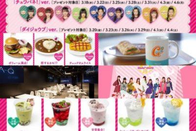 Girls²カフェ