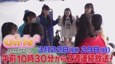 Girls² ~9人のキセキ~1