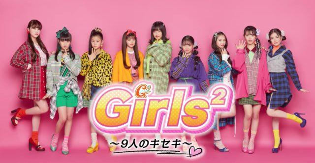 Girls²スペシャルテレビ番組「Girls² ~9人のキセキ~」
