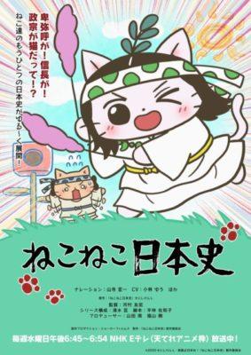 アニメねこねこ日本史