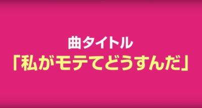 Girls²映画主題歌の新曲「私がモテてどうすんだ」