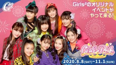 Girls²那須ハイランドパーク-コラボイベント