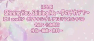 south²「Shining You, Shining Me 〜夢のチカラで〜」