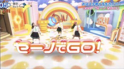 「セーノでGO!」2020/09/07放送「おはスタ」より