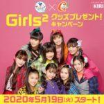 Girls²×キリンビバレッジxローソンキャンペーン概要