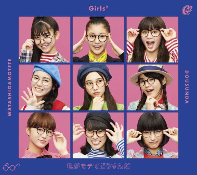 2021年1月〜「Girls² REVOLUTION」ドキュメンタリー全24回配信(水・土 更新)