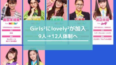Girls²新メンバー「lovely²」加入12人体制