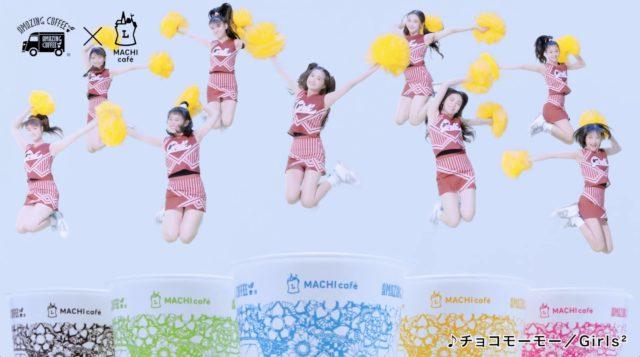 Girls²新曲「チョコモーモー」チアガール姿