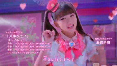 Girls²「大事なモノ」ラブパトOP