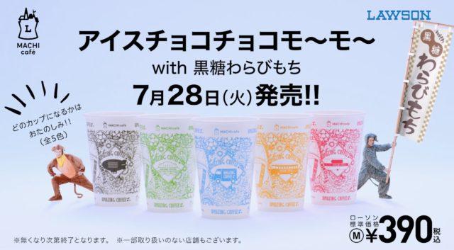 アイスチョコモ〜モ〜わらび餅