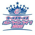 girls2オンラインLIVE2020