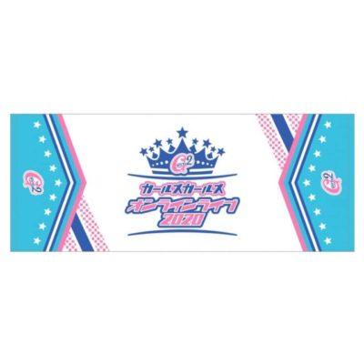 Girls²「Online Live」タオル