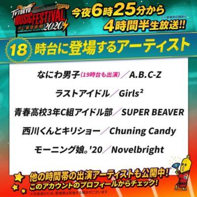 テレ東音楽祭2020秋Girls²出演時間