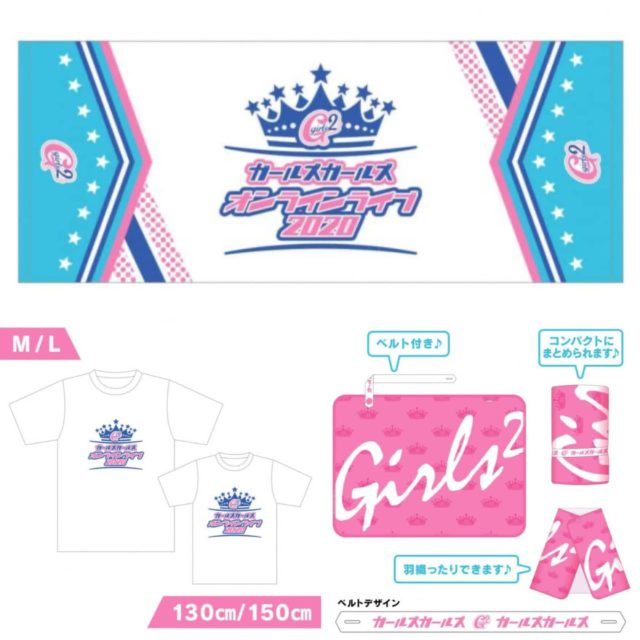 Girls²OnlineLiveグッズ