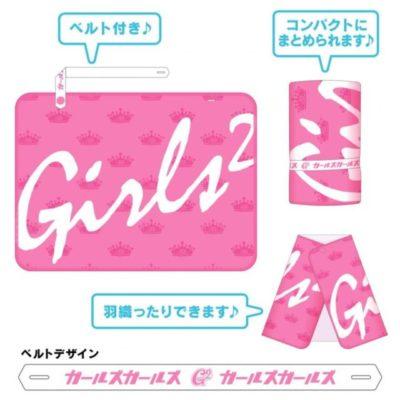 Girls²「Online Live」ブランケット