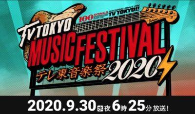 テレビ東京音楽祭2020秋