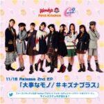 Girls²「大事なモノ」ウェンディーズコラボキャンペーン