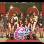 Girls²大事なモノ13人ミュージックビデオ
