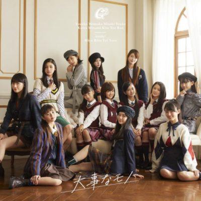Girls²「大事なモノ」(通常盤)