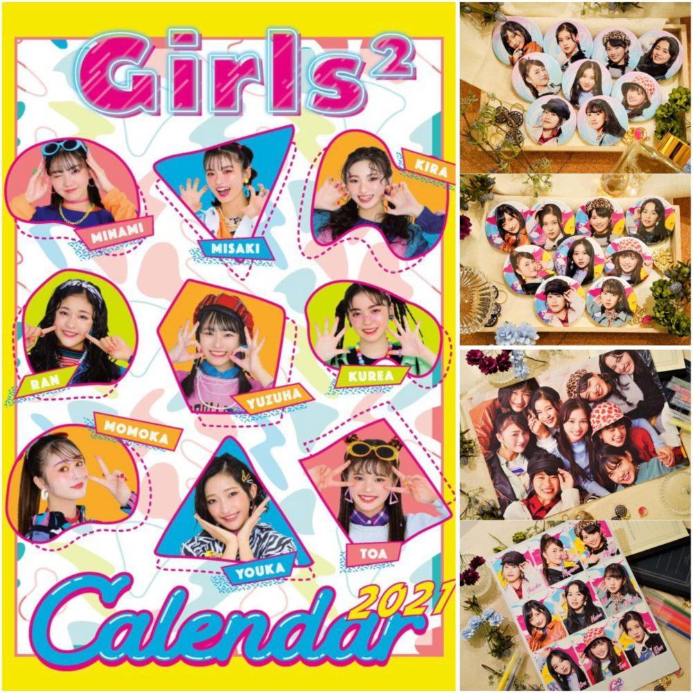 2020年Girls²新グッズ