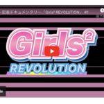 Girls²レボリューション動画